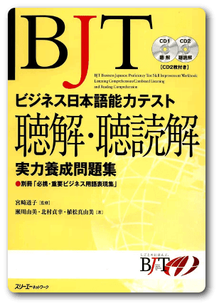 Business Japanese Proficiency Test